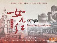 电视剧女儿红剧情介绍(1-35集)大结局