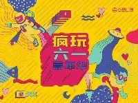2017东莞端午儿童节活动 东城万达广场疯