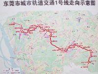 东莞地铁1号线站点分布详情