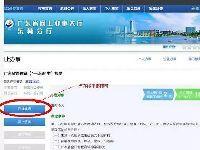 东莞居住证可微信办理 最多只需要3个步
