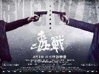 海润电影否认刘某是《毒战》制片人:言