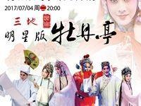 昆曲《牡丹亭》将于东莞玉兰大剧院上演