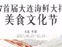 2017大连海鲜大排档美食文化节(时间+地