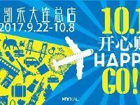 2017大连国庆中秋节麦凯乐商场打折汇总