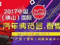2017佛山潭洲五一车展(附免费观展攻略