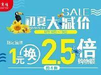 2017佛山兴华商场初夏大减价优惠来袭