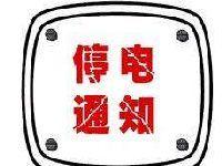 佛山计划性停电通知(9月14日)