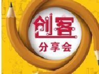 2017佛山国庆节免费活动汇总(持续更新