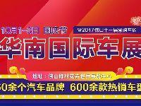 2017佛山十一华南国际车展参展品牌一览