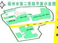 福州市第二医院预约挂号方法