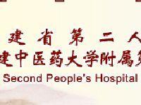 福建省第二人民医院预约指南(电话+方法