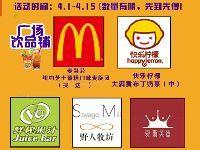 2017福州清明节仓山万达广场飞凡潮饮打