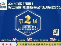 2017福州国际车展优惠活动(附购票入口
