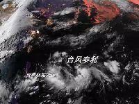 2017年18号台风会影响我国吗