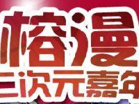 2017福州国庆漫展时间+地点+门票(二次