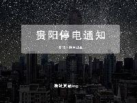 贵阳停电计划通知2019(持续更新)