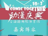 贵州Comic Tongether动漫庆典购票方式