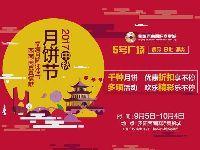 贵阳西南商贸城2017中秋节活动(9.5-10.