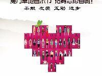 2017贵阳魔方草地音乐节志愿者招聘ing(