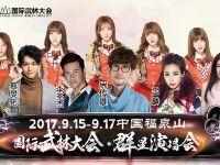 2017贵州周传雄演唱会购票方式+阵容名单