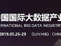 2019贵阳数博会面向全球征集大数据领先