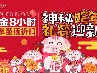 2019贵阳世纪金源购物中心跨年疯狂购活