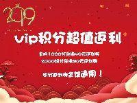 2019贵阳海纳广场购物中心元旦跨年购物