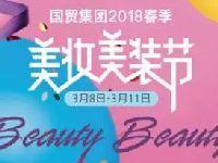 2018贵阳国贸时代购物中心三八妇女节活