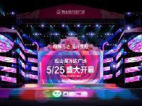 贵阳万达广场5月25日盛大开业
