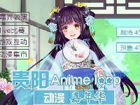 2019贵阳Anime Loop动漫嘉年华活动(