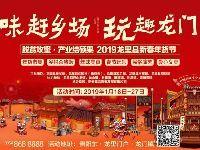 2019贵州龙门镇年货节活动(时间+地点)