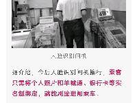 未来广州地铁将在全国率先启用刷脸过闸
