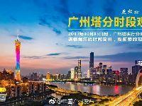 10月15日起广州塔全面实行分时段观光 具