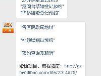10月20日起广州涉外婚姻登记由各区登记