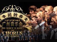 2017年11月5日广州星海音乐厅演出信息一
