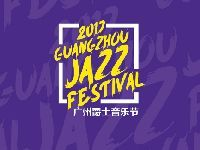2017广州爵士音乐节门票多少钱?去哪里