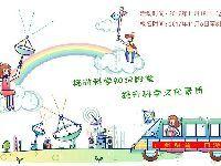2017年11月广州免费科普一日游全攻略