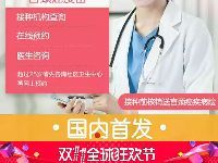 广州宫颈癌疫苗网上预约接种流程(淘宝