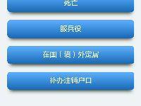 2017年广州注销户口办理指南