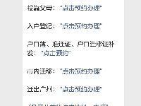 不可市内迁移的集体户口人员办理广州市