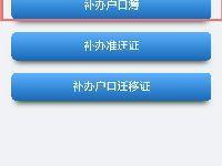 2017年广州户口簿遗失补办要几天?