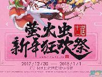 2017广州第十七届萤火虫动漫游戏嘉年华