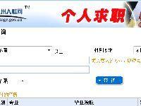 广州市高校毕业生最新求职情况查询网址
