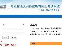 广州专业技术人员继续教育报名情况查询