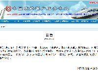 2017年11月28日起广铁停止发售12月26日