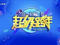 2018广州海心沙跨年演唱会门票微信购票