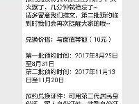 2017年第二批建军纪念币广州预约兑换指