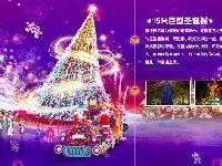 """2017广州长隆圣诞节""""舞动流光""""12月8日"""