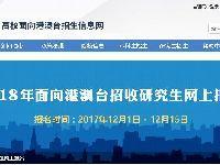 2018年港澳台研究生报名注意事项(广州报