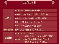 12月30日广州第17届萤火虫动漫嘉年华活